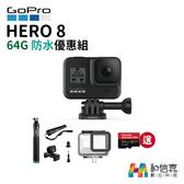 套裝【和信嘉】GoPro HERO8 BLACK 運動相機  64G記憶卡 M款自拍桿 T牌防水殼 台灣台閔公司貨