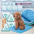 冰絲涼感寵物躺墊 S號 寵物冰絲涼感墊 涼墊 冰絲墊 冰墊 有效降溫【AG0201】《約翰家庭百貨