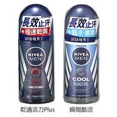 NIVEA 妮維雅 (男士)止汗爽身乳液50ml 2款可選【小三美日】