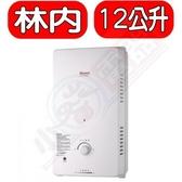 (全省安裝) Rinnai林內【RU-A1221RFN_LPG】12公升屋外自然排氣一般型熱水器桶裝瓦斯