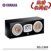 【限時特賣+24期0利率】YAMAHA 中置喇叭 NS-C444 (一支) 公司貨