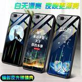 iPhone 7 Plus 手機殼 夜光玻璃保護殼 全包防摔軟邊硬殼 卡通 夜光殼 手機套 保護套 iPhone7