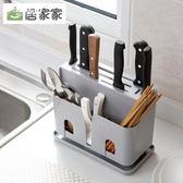 一體筷子收納盒刀架筷子籠 廚房刀叉筷子盒家用塑料筷子筒 快速出貨