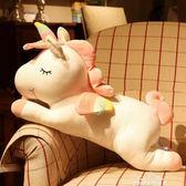 可愛獨角獸睡覺抱枕懶人娃娃公仔床上玩偶女孩抱抱熊毛絨玩具女生  『夢娜麗莎精品館』YXS