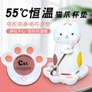 加熱杯墊 貓爪造型保溫杯墊55度智慧恒溫加熱器無線usb充電暖暖杯墊 YJT【快速出貨】