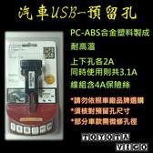 「炫光LED」TOYOTA-VIGO-USB預留孔 插座充電孔 車充 車用充電器  2A雙出 手機/平板充電