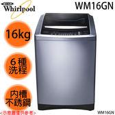 【Whirlpool惠而浦】16KG 創易直立式洗衣機 WM16GN