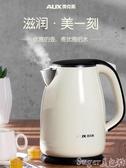 電熱水壺奧克斯電熱燒水壺煮水器家用全自動斷電小型保溫一體燒大容量電壺 220v 店長推薦