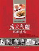 (二手書)朱利安諾的廚房(3):義大利麵即興演出(暢銷紀念版)