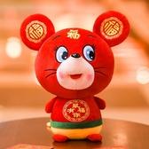 2020新年禮品發財紅色老鼠公仔布娃娃玩偶鼠年吉祥物小號毛絨玩具 城市科技DF