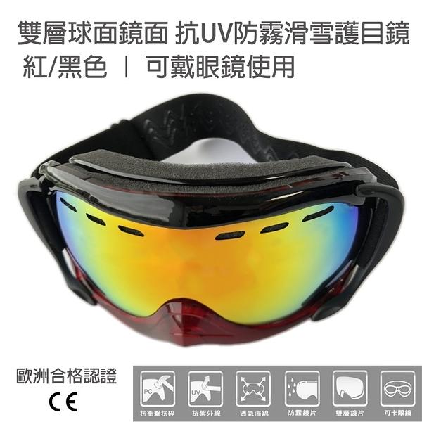 雙層球面鏡面 抗UV 防霧滑雪護目鏡、雪鏡 | 紅/黑色 |