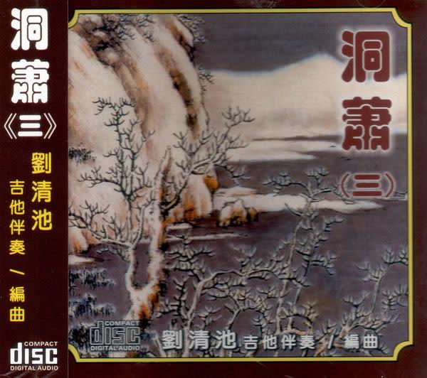 洞蕭 劉清池 第三輯 CD 洞簫 (購潮8)