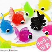 夜市撈魚遊戲 洗澡玩具 立體凸眼小金魚50隻+魚網1支/組