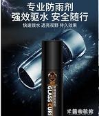 防雨劑 汽車玻璃防雨劑后視鏡防水膜神器防霧劑汽車擋風玻璃車用品黑科技 618大促銷