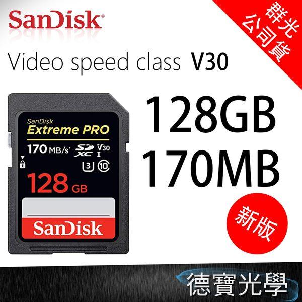 【送讀卡機】SanDisk Extreme Pro SD SDXC 128GB 170mb、128G 高速記憶卡 終身保固 德寶光學