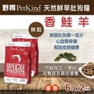 【毛麻吉寵物舖】PetKind 野胃 天然鮮草肚狗糧 香鮭羊 6磅兩件優惠組