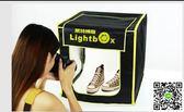 攝影棚 LED調光攝影棚套裝柔光箱50cm攝影台燈箱淘寶拍照攝影棚燈非60cm JD新年鉅惠
