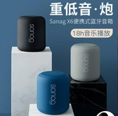 藍芽音箱 藍芽音箱無線小型音響便攜式迷你低音炮大音量手機家用隨身 維多