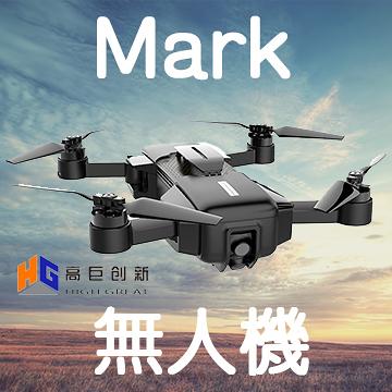 高巨創新 MARK 無人機 單機版 高清航拍 可折疊 航拍飛行器 自拍神器 手勢拍照