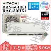 HITACHI日立旗艦系列變頻冷暖分離式RAC-50HK1/RAS-50HK1(含基本安裝+舊機處理)