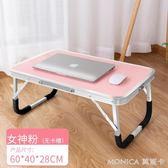 筆記本電腦桌床上用小桌子懶人可折疊簡易學生做宿舍上鋪寢室書桌 莫妮卡小屋YXS