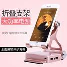 床上桌面手機直播小摺疊支架充電寶二合一多功能懶人便攜式支架 【宅家神器】