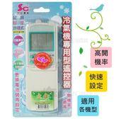 【九元生活百貨】SCAC005 冷氣專用遙控器/大金 冷氣遙控器 萬用遙控器 冷氣機設定