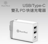 [富廉網]【Meet Mind】30W 3孔 PD充電器+PD充電線
