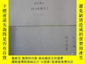 二手書博民逛書店罕見剪報版《狸貓換太子》《王寶釧》Y135832 吳同賓改編 李