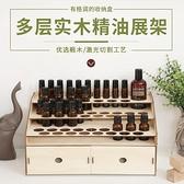 精油收納箱 高檔多特瑞精油大容量收納盒子木質展示架子擺放臺122瓶收納 美物居家 免運