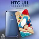 獨家! 空壓殼 療癒 可愛 按壓 HTC U11 5.5吋 手機殼 立體 貓咪 軟綿綿 防摔軟殼 揉捏 趴趴動物