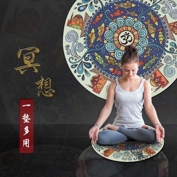 瑜伽墊 納古迪小圓形瑜伽墊防滑天然橡膠加厚圓的打坐墊印花地墊毯冥想墊XW 全館免運