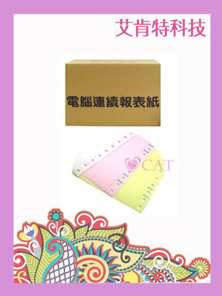 艾肯特科技♥台灣製 (9.5*11*3P)80行 白紅黃 雙切全頁/中一刀 報表紙 (三箱入) - 台中市