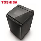 [TOSHIBA 東芝]13公斤 勁流雙渦輪超變頻洗衣機 AW-DG13WAG