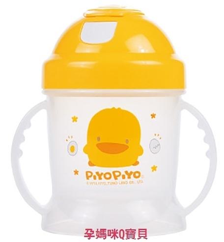 台灣製黃色小鴨彈跳吸管PP練習杯PiYo PiYo 250ML~83312