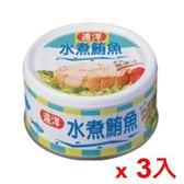 遠洋牌水煮鮪魚90Gx3罐【愛買】