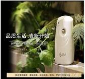 bluewoods酒店家用廁所除臭自動噴香機香水空氣清新劑室內香薰 探索先鋒