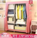 簡易衣櫃兒童成人宿舍臥室布衣櫃簡約現代經濟型省空間組裝小衣櫥igo 貝芙莉
