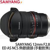 SAMYANG 三陽 12mm F2.8 ED AS NCS FISHEYE 魚眼鏡頭 FOR SONY E-MOUNT (24期0利率 免運 正成貿易公司貨) 手動對焦