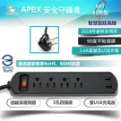【APEX】台灣製造-2018最新安規-桌用一開四雙孔USB智能延長線