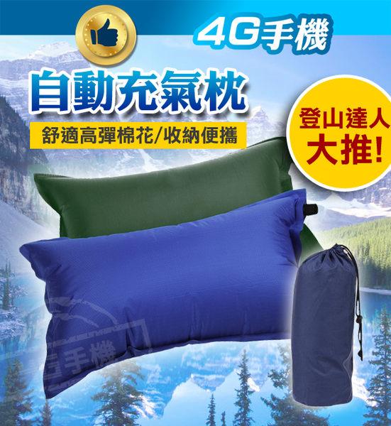 自動充氣枕頭 便攜式摺疊枕 高彈棉花 露營枕 壓縮枕 登山露營 野外戶外 帳篷靠枕 睡袋【4G手機】