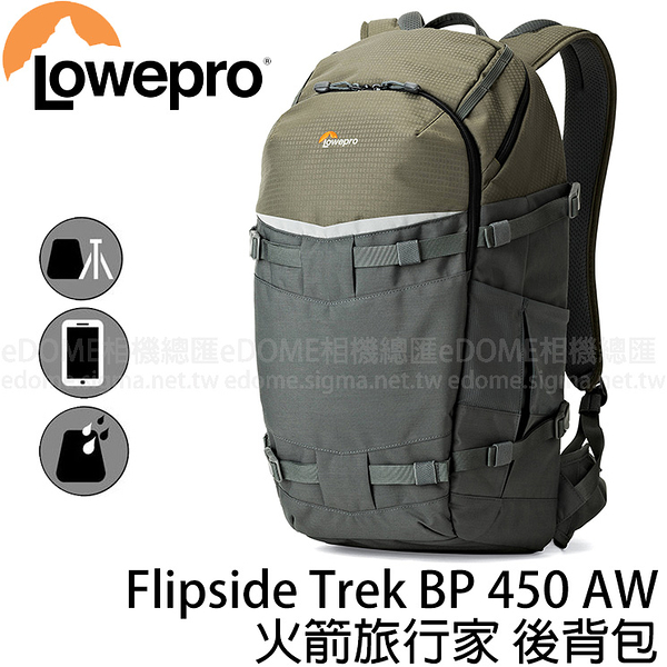 LOWEPRO 羅普 Flipside Trek BP 450 AW 火箭旅行家 (6期0利率 免運 台閔公司貨) 火箭手旅行家 相機包 LP37016