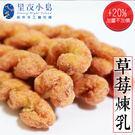 【星夜小島】小琉球麻花捲 草莓煉乳 20%加量版/包