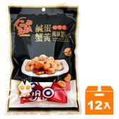 仁者無敵 蠶豆仁-辣鹹蛋蟹黃 60g (12入)/箱【康鄰超市】