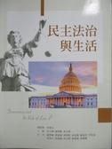 【書寶二手書T4/大學社科_ZKK】民主法治與生活_趙學維