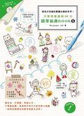(二手書)只要照著畫就OKの簡筆插畫BOOK(5)
