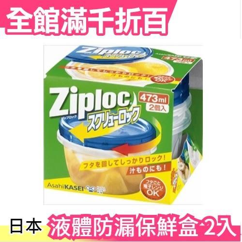 【小福部屋】日本原裝 ZIPLOC 液體防漏保鮮盒 473mlx2入 可微波 可冷凍 野餐 便當