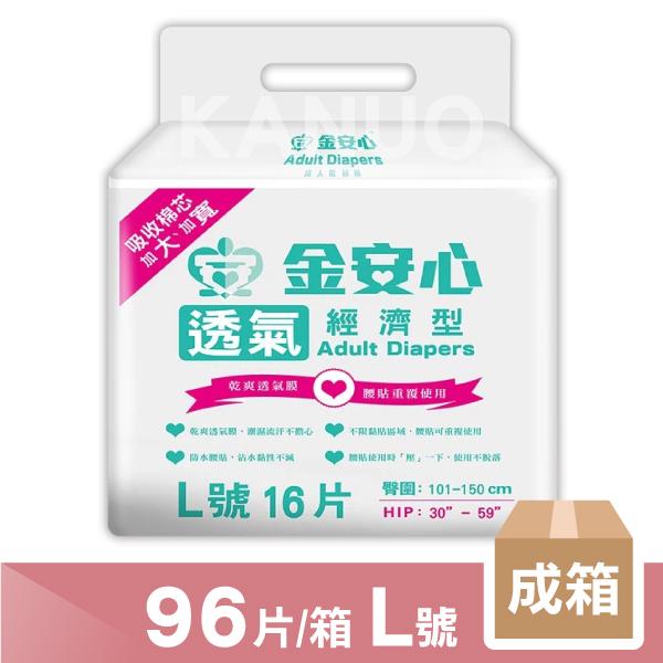 【金安心】樂活經濟型 成人紙尿褲 L號 96片/箱 (16片/包x6包) 成箱價優惠