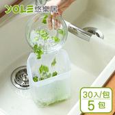 【YOLE悠樂居】廚房水槽一次性自立式瀝水垃圾廚餘袋(30入x5包)
