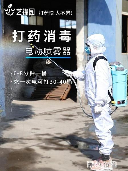 噴霧消毒機 消毒噴霧器電動幼兒園養殖場豬場自動設備機器農用背掛氣霧消毒機 MKS阿薩布魯